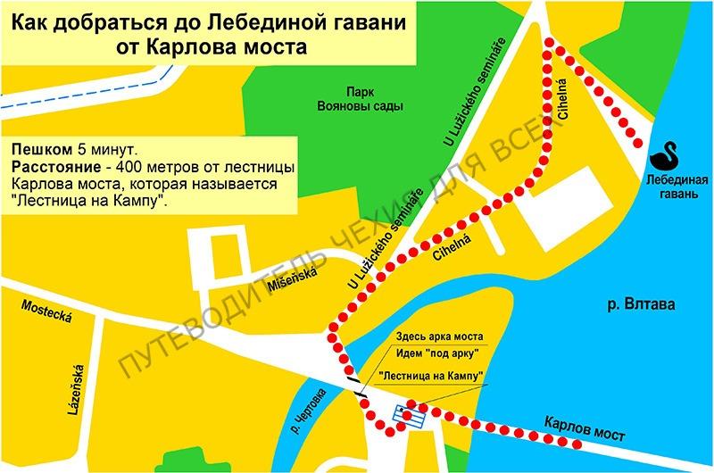 Как добраться до Лебединой гавани – места в Праге, где можно покормить с рук лебедей, уток и голубей.