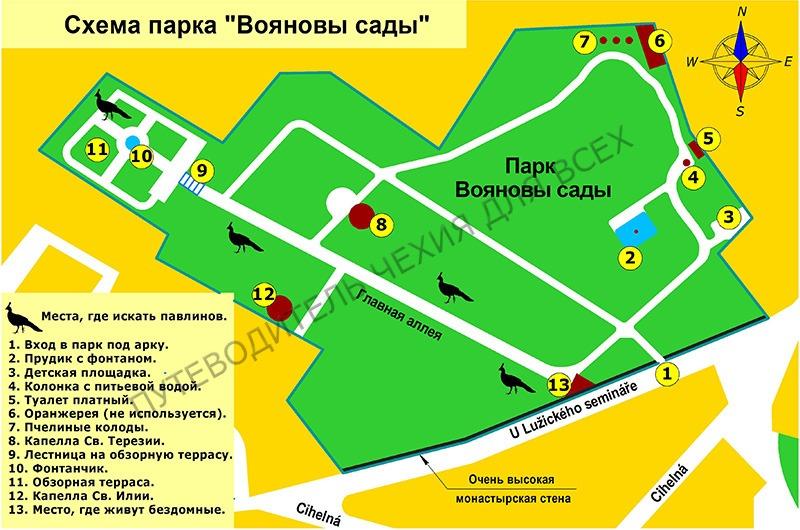 Схема парка «Вояновы сады» в Праге.