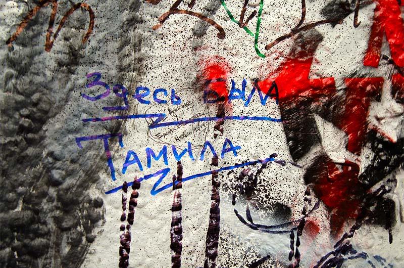 Возьмите с собой маркер и оставьте свою надпись на стене.