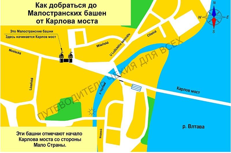 Как добраться до Малостранских башен Карлова моста.