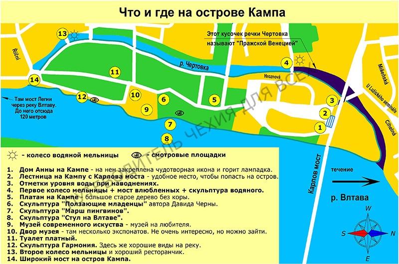Схема острова Кампа с достопримечательностями.