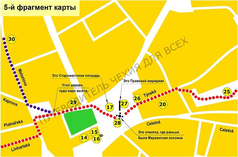 5-й фрагмент карты маршрута по Старому городу.