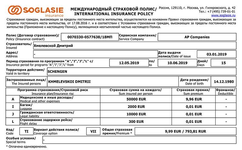 Моя страховка в Чехию от страховой компании Согласие. Срок страхования 15 дней.