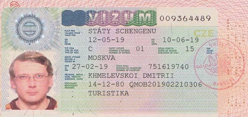 Вот так выглядит моя шенгенская виза в Чехию в загранпаспорте.