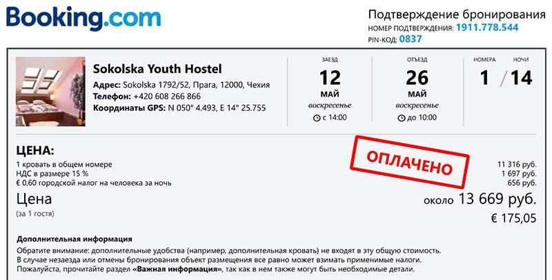 Фрагмент брони отеля в Праге. Бронь тоже можно распечатать на черно-белом принтере. Чаще всего я беру через сайт RoomGuru, но это бронирование у меня было сделано через Booking.