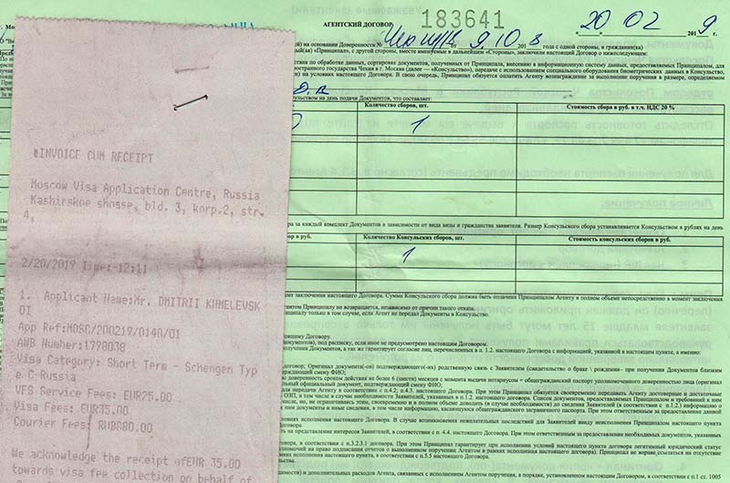 После сдачи документов вам на руки выдают вот такой договор на зеленой бумаге, с прикрепленной к нему квитанцией.