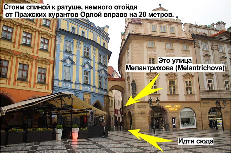 Как найти проход на улочку Мелантрихова (Melantrichova).