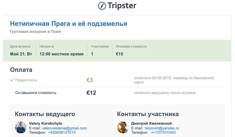 Мой билет на экскурсию. Покупал на Tripster. Конкретно эта экскурсия был неудачная, потому что купил ее, не читая отзывов.