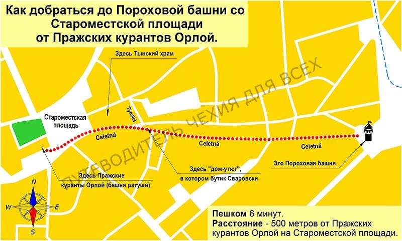 Как добраться до Пороховой башни от Староместской площади (от Пражских курантов Орлой).