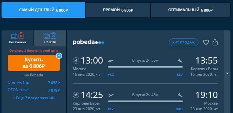 Вот такие билеты от авиакомпании Победа бывают в продаже довольно часто.