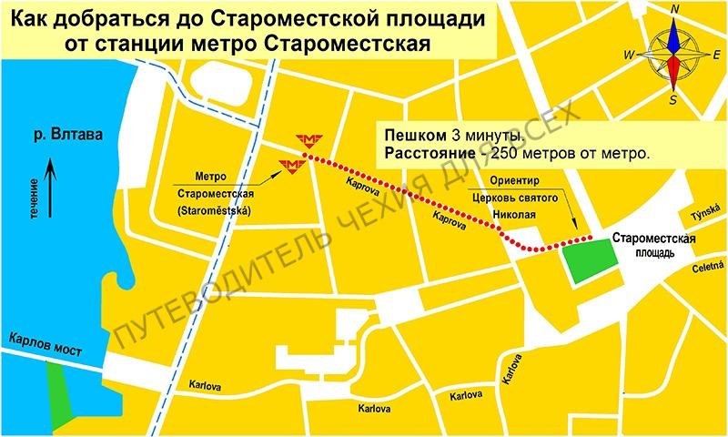Как добраться до Староместской площади от станции метро.
