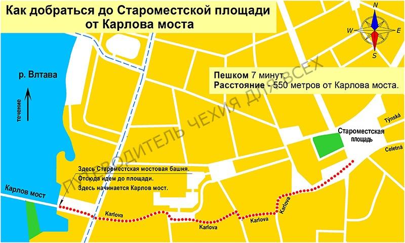 Как добраться до Староместской площади от Карлова моста.