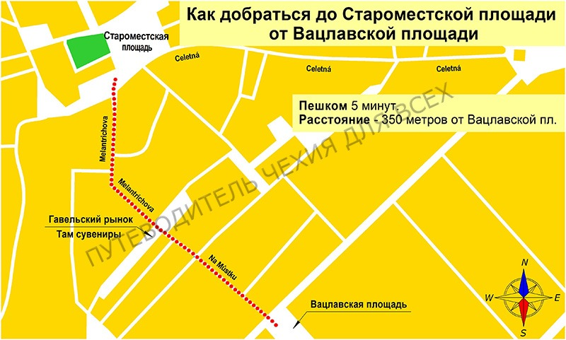 Как добраться до Староместской площади от Вацлавской площади.