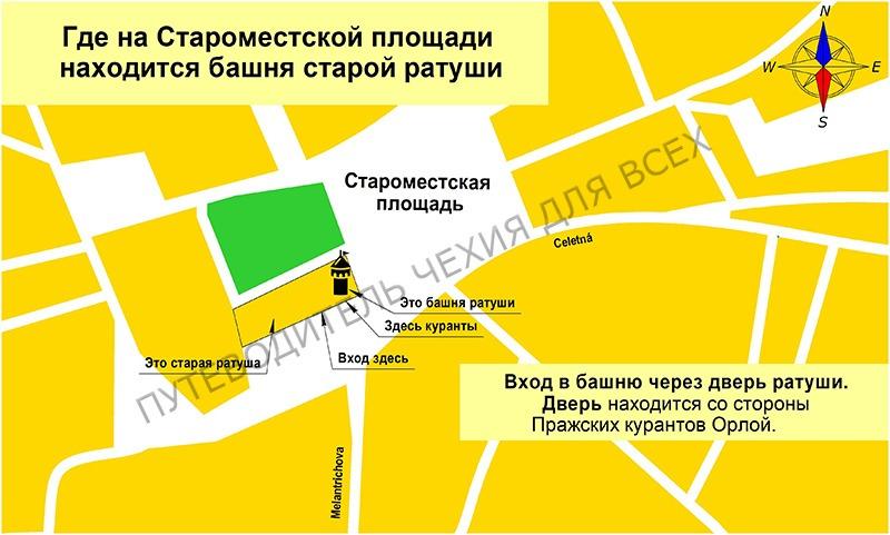 Где на Староместской площади расположена башня старой ратуши.