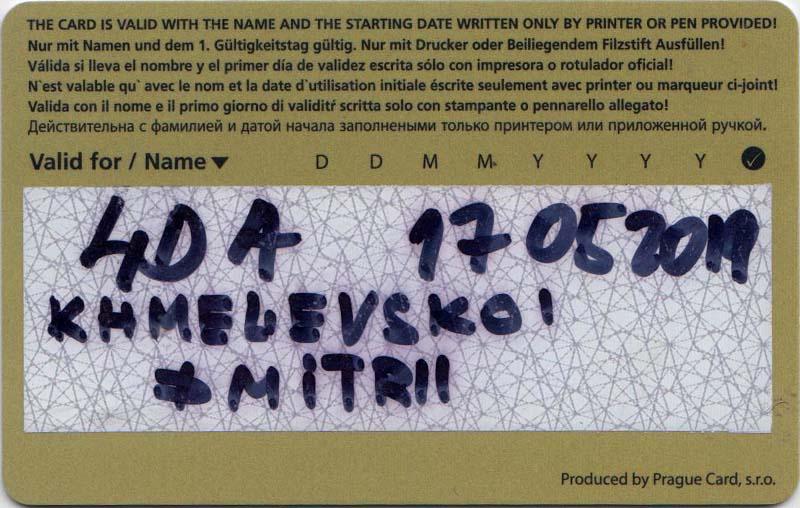 Оборотная сторона Пражской карты. Здесь вписано ваше имя.