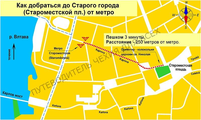 Как на метро добраться до Старого города (Староместской площади).