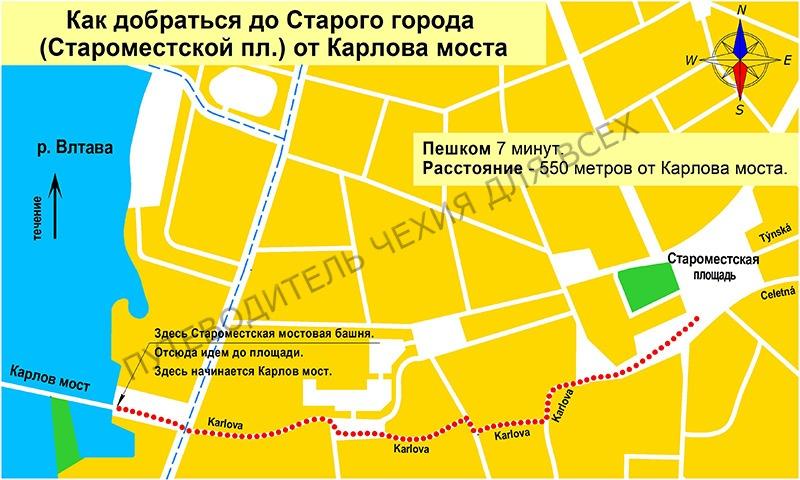 Как пешком добраться до Старого города (Староместской площади) от Карлова моста.