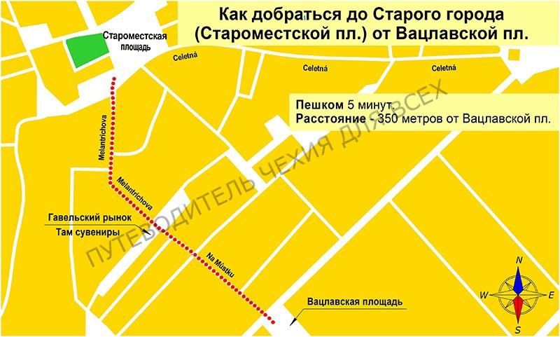 Как пешком добраться до Старого города (Староместской площади) от Вацлавской площади.