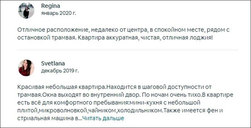 Вот так выглядят отзывы о квартире. Если они на иностранном языке, то переведите их с помощью Google Переводчика.